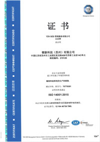 ISO14001证书 | 铟泰公司