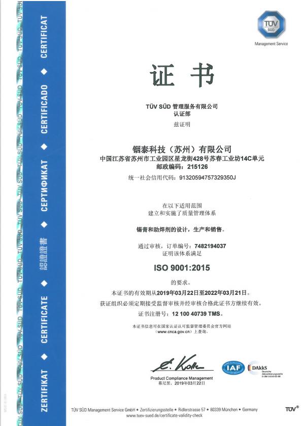 ISO9001证书(中文) | 铟泰公司