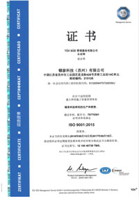 ISO9001证书 | 铟泰公司