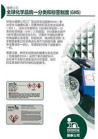 铟泰公司全球化学品统一分类和标签制度(GHS) | 铟泰公司