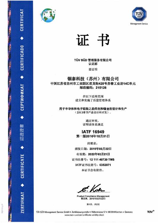 IATF16949:2016 认证文件(铟泰公司苏州工厂) | 铟泰公司